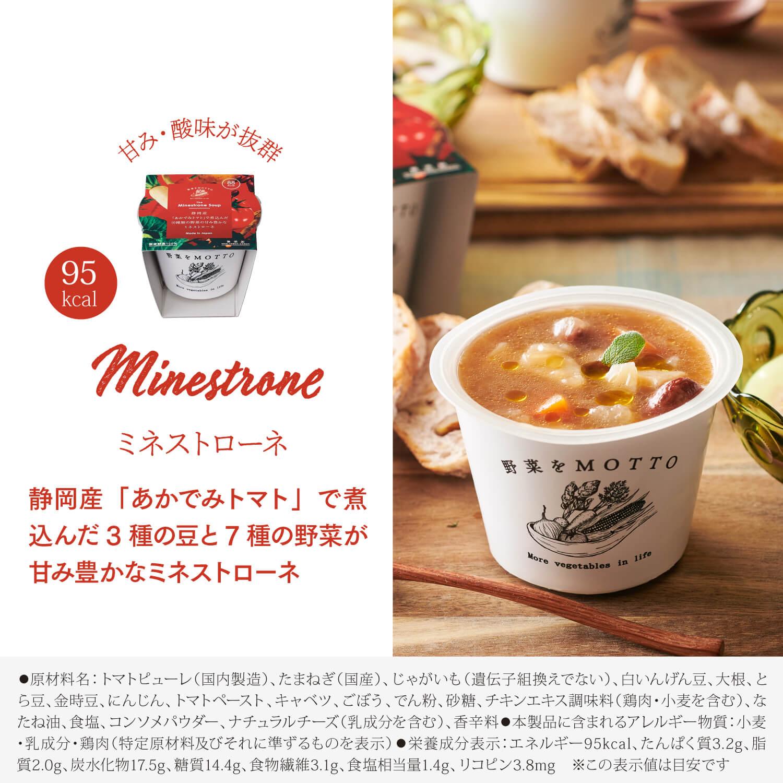 レンジカップスープ9個セット