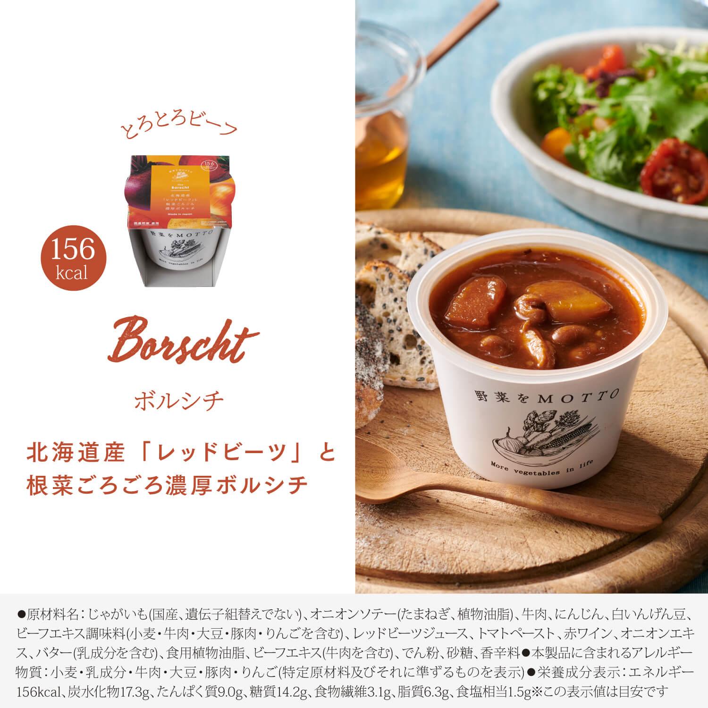 レンジカップスープ18個セット
