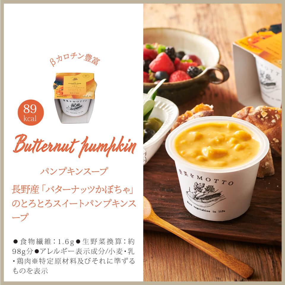 長野産「バターナッツかぼちゃ」の とろとろスイートパンプキンスープ 180g×1個