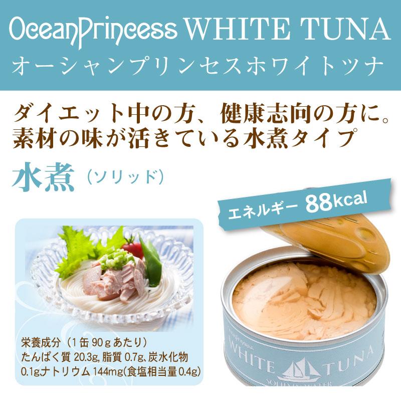 ホワイトツナスペシャルセット【出産内祝い】
