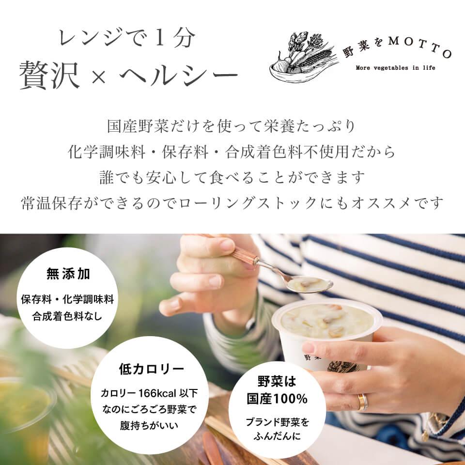 【5%OFF】 ご自宅用バラエティースープ8個