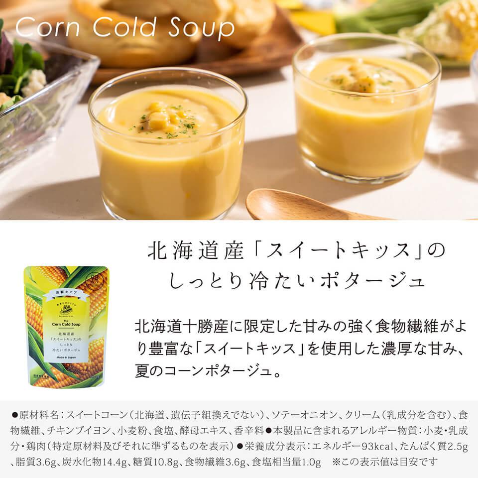 【15%OFF】 野菜をMOTTO 冷たいスープ3種×2袋<br>ご自宅用6袋セット