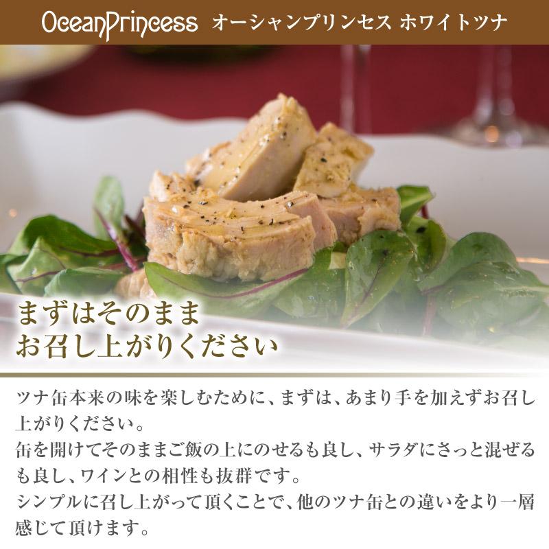 熟成缶(オリーブオイルツナ/ソリッド6缶入り)