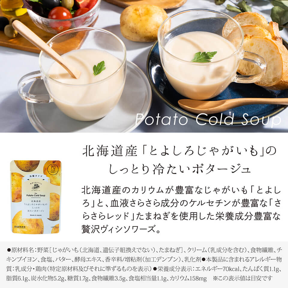 野菜をMOTTO 冷たいスープ3種×3袋 【9袋セット】