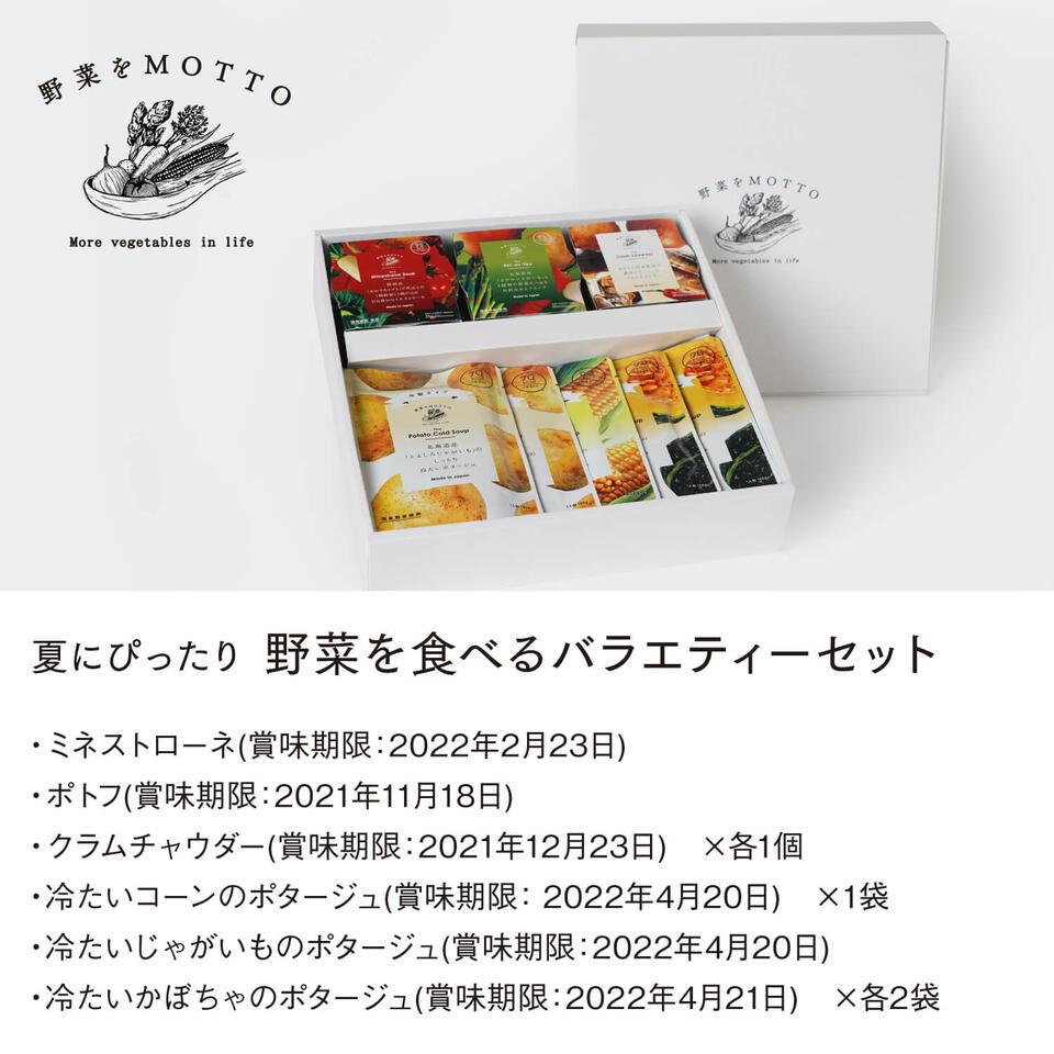 【7月5日以降のお届け】<br>野菜をMOTTO 野菜を食べるバラエティーセット