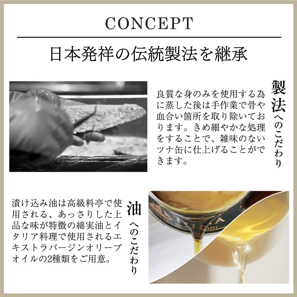 王道ツナ2缶セット<br>綿実油 ソリッド & エキストラバージンオリーブオイル ソリッド 2缶セット