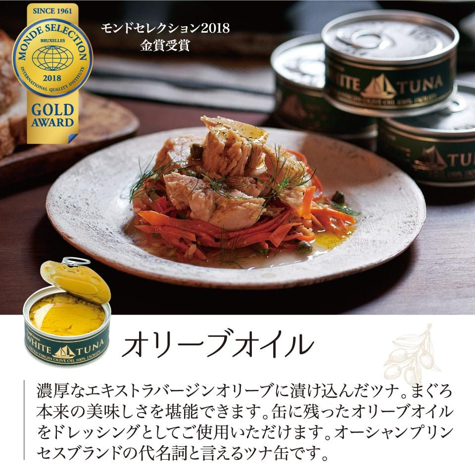 王道ツナ&サーディン8缶セット