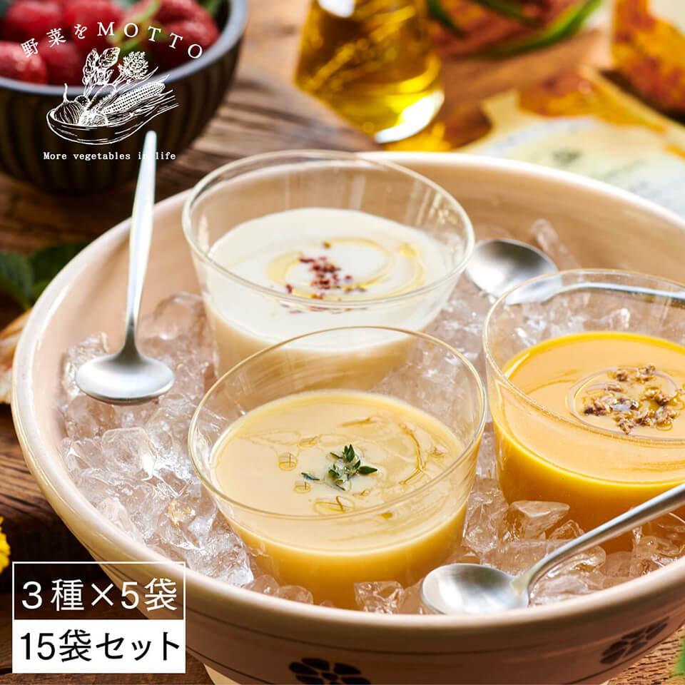 野菜をMOTTO 冷たいスープ3種×5袋 【15袋セット】