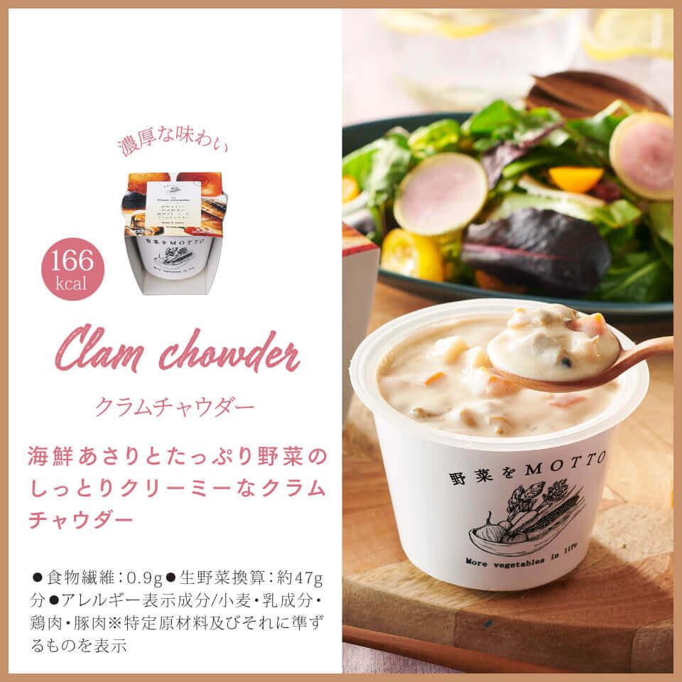 【敬老の日】野菜をMOTTO レンジで1分贅沢スープ4個セット
