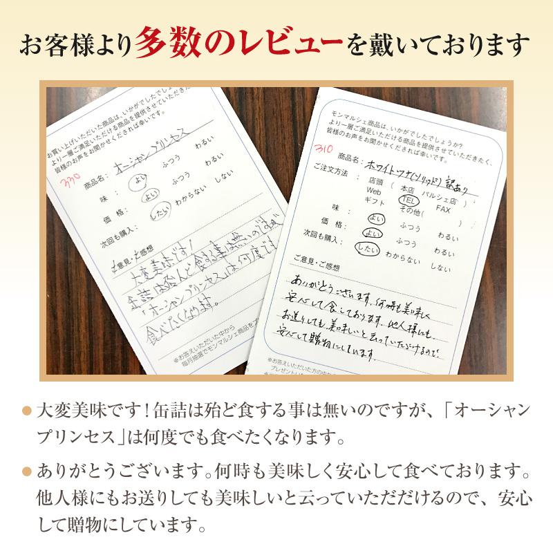 【出産内祝い】フレーバーツナ3種3缶セット