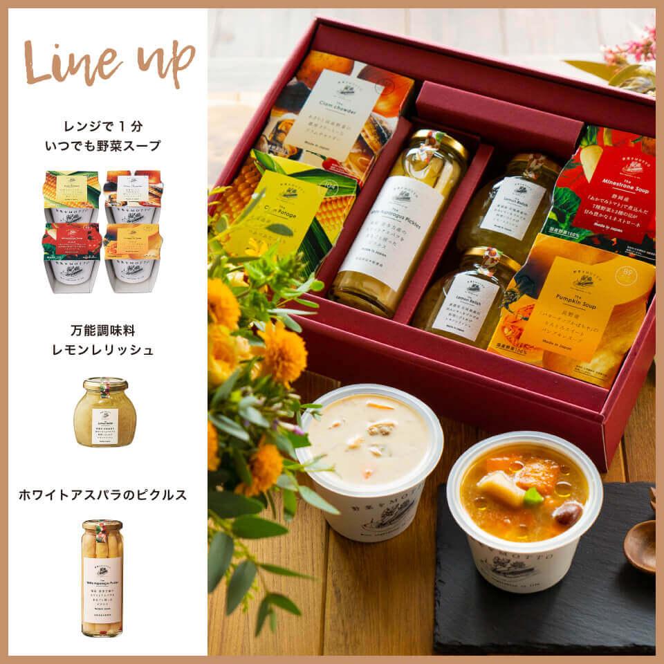 【敬老の日】野菜をMOTTO スープ&ピクルスセット