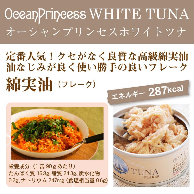 10%OFF 綿実油(フレーク)24缶セット