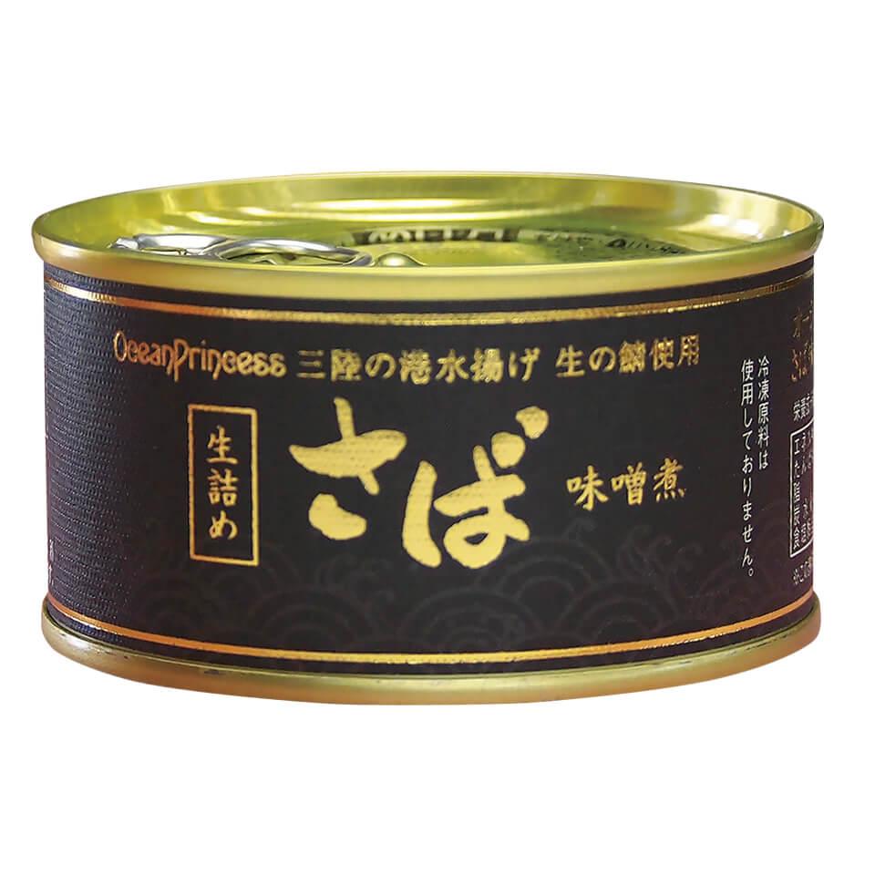 【数量限定】オーシャンプリンセス 『生』さばを使用した 贅沢さば缶(味噌煮)