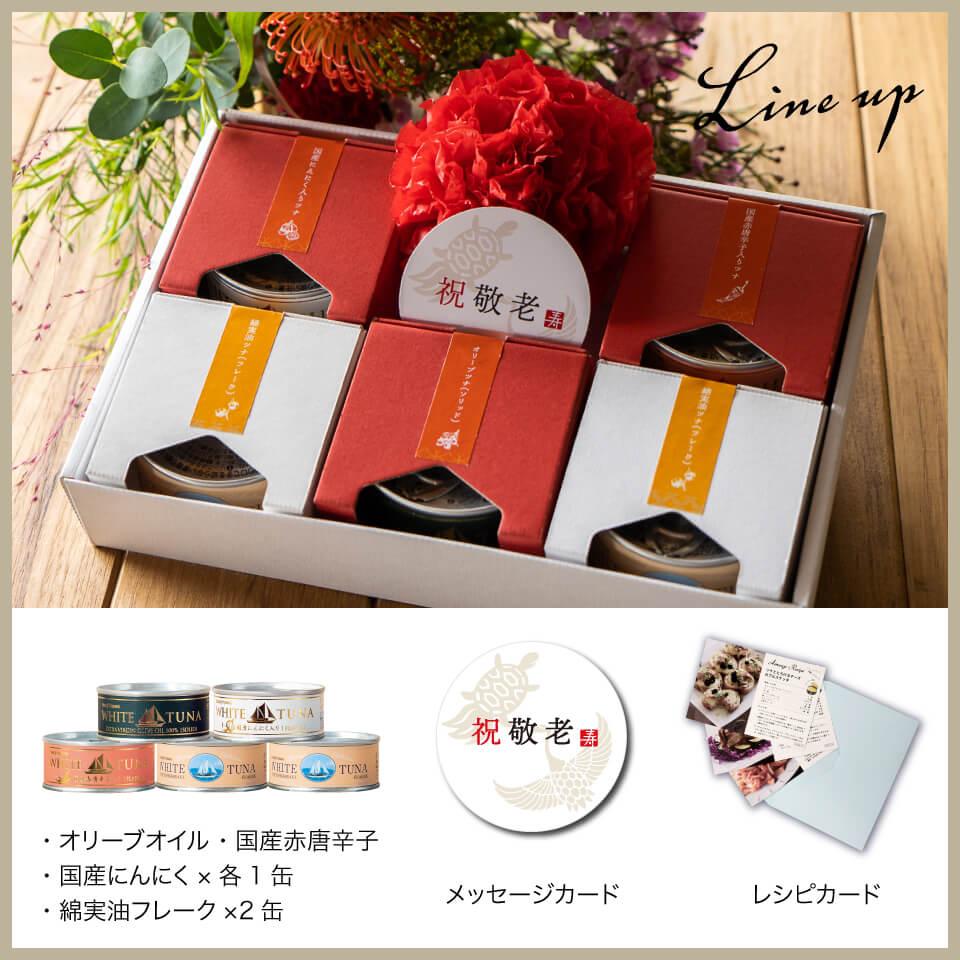 【敬老の日】贅沢ツナ5缶セット