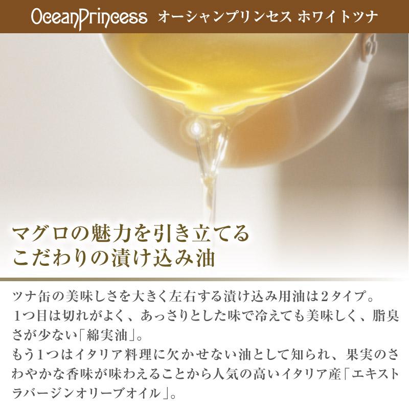ご予約【最高級】 プレミアム オーシャンプリンセス鮪とろ 1缶