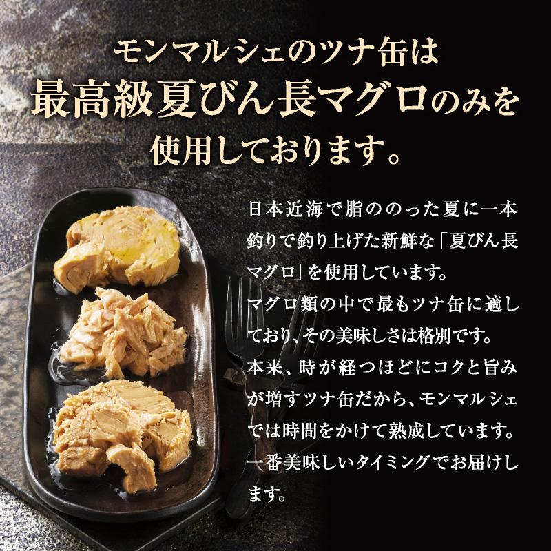 【出産内祝い】バラエティーツナ4缶セット