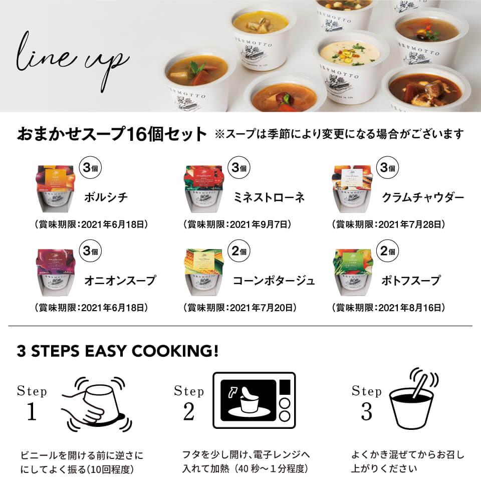スープバラエティー6種 16個セット