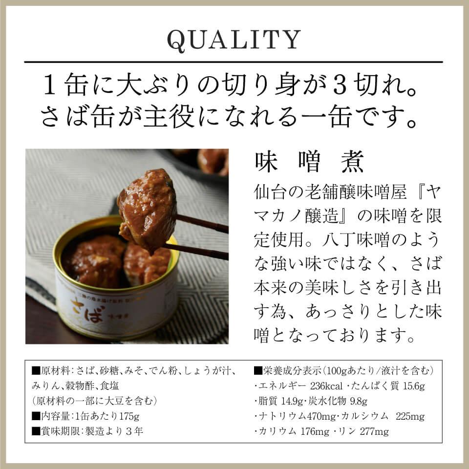 大ぶり 鯖の 高級 さば缶 12缶セット 味噌煮