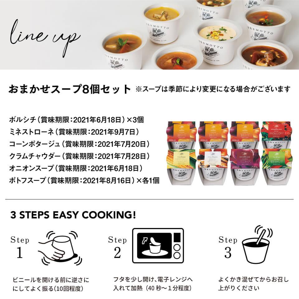 スープバラエティー6種 8個セット