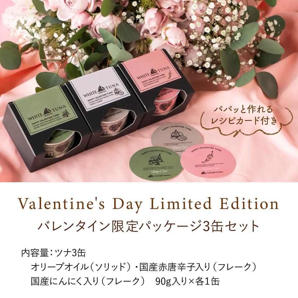 バレンタイン限定パッケージ 3缶セット