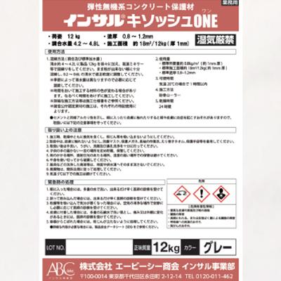 インサル キソッシュベース(全面補修用・RC) 20kg