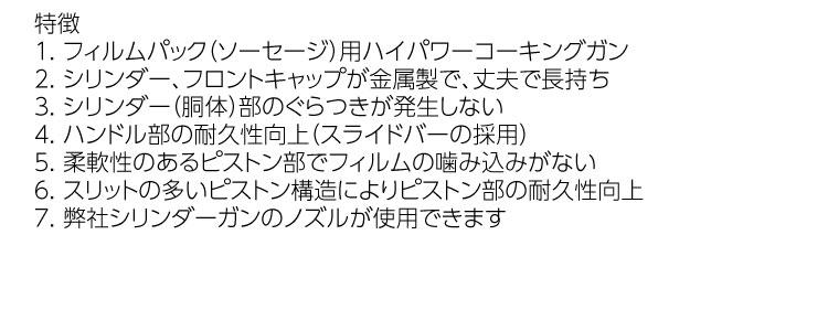 山本製作所 フィルムパックガン YF-400H