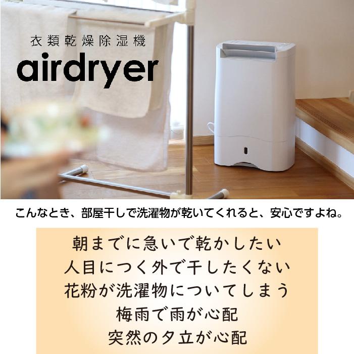 air dryer  -アイスホワイト-