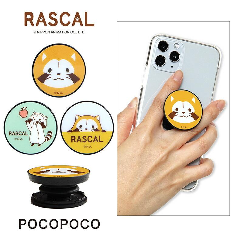 ラスカル POCOPOCO