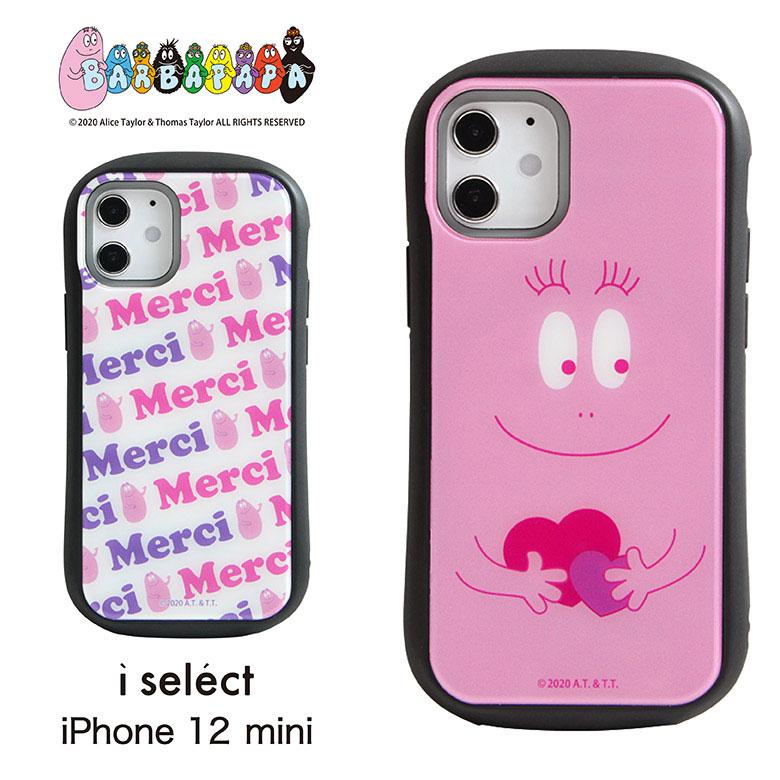 バーバパパ i select iPhone 12 mini 対応ケース