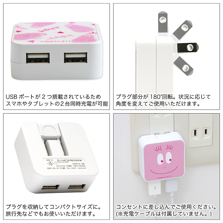 バーバパパ USB2ポート ACアダプタ