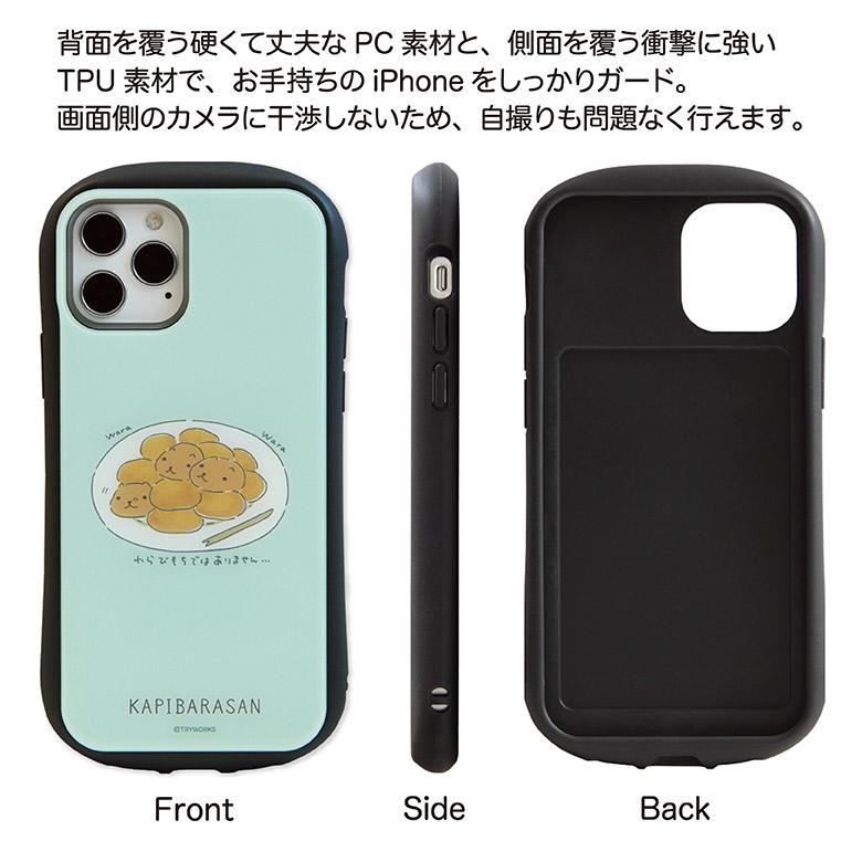カピバラさん i select iPhone 12/12 Pro 対応ケース