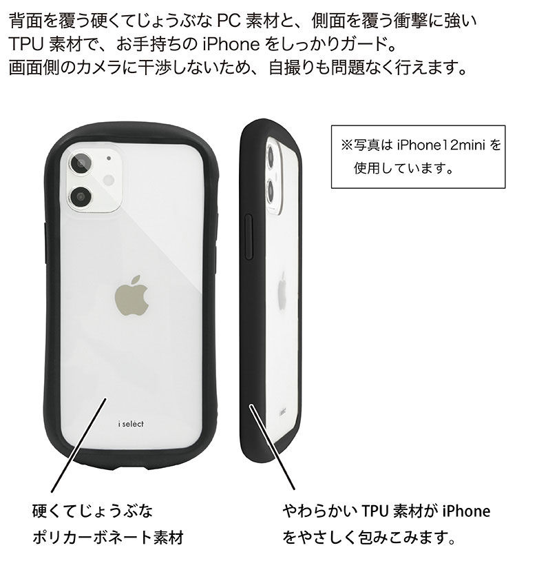 カピバラさん i select clear iPhone 12/12 Pro 対応ケース