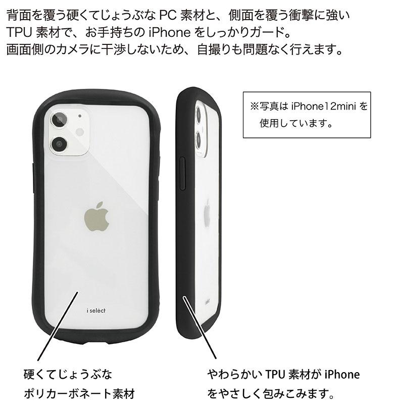 ラスカル i select clear iPhone 12 mini 対応ケース