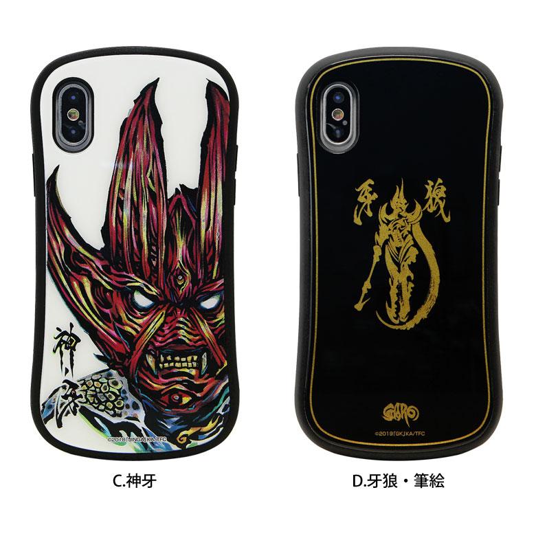 牙狼 -GARO- i select iPhone XS iPhoneX ガラスケース