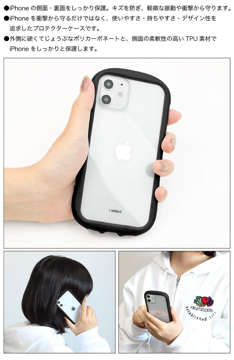 バーバパパ i select clear iPhone 12/12 Pro 対応ケース