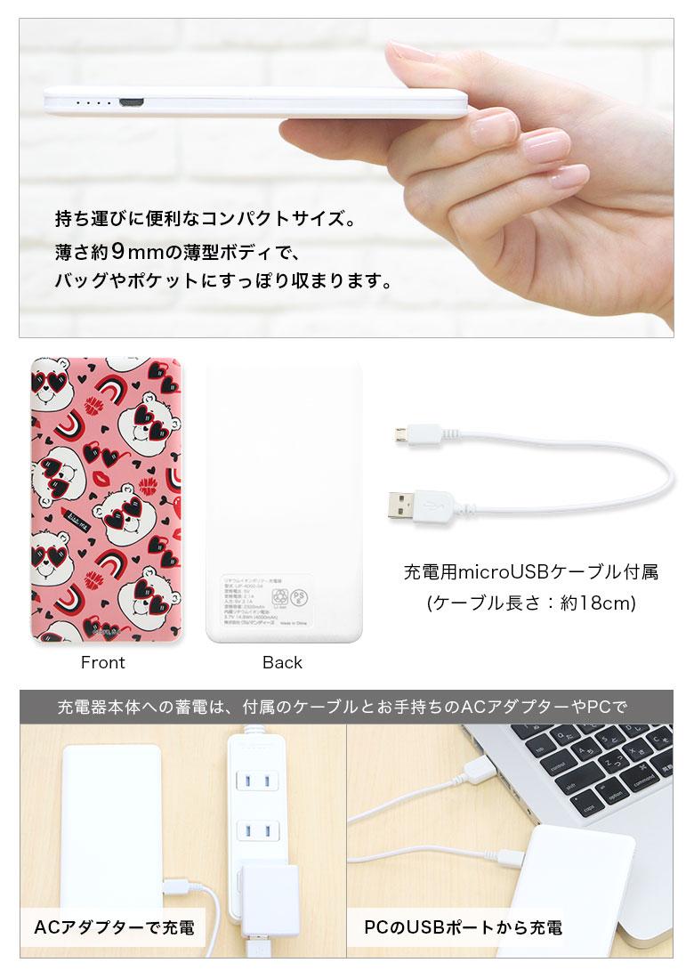 ケアベア 4000mAh USB出力リチウムイオンポリマー充電器 2.1A【PSE適合品】