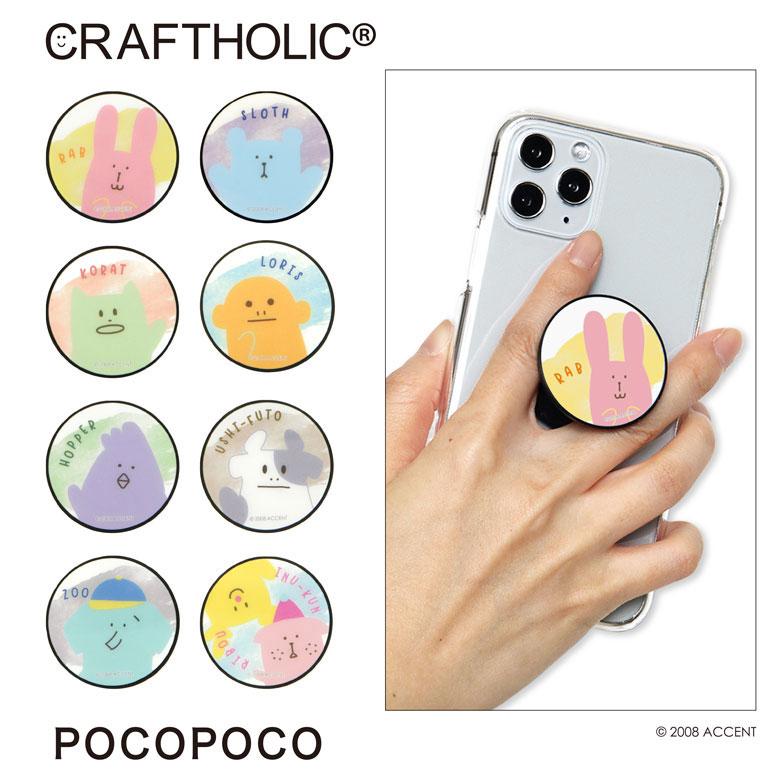 クラフトホリック POCOPOCO RAB
