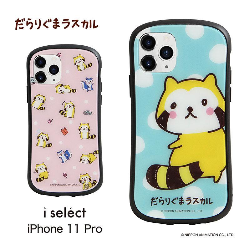 だらりぐまラスカル i select iPhone 11 Pro対応ケース