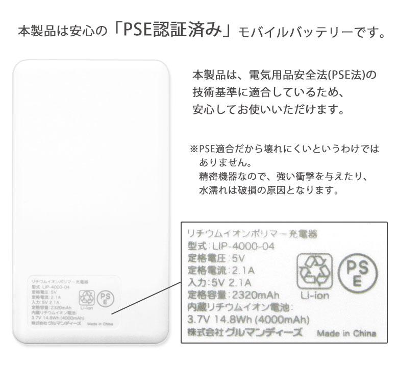 だらりぐまラスカル モバイルバッテリー 4000mAh USB出力 2.1A【PSE適合品】
