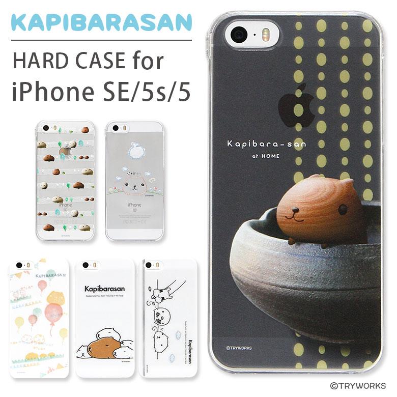 カピバラさん iPhone SE iPhone5s iPhone5 ハードケース