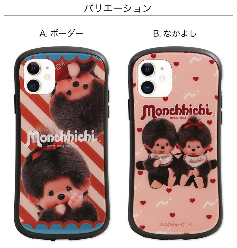 モンチッチ i select iPhone 11/XR 対応ケース