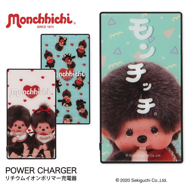 モンチッチ 4000mAh USB出力 リチウムイオンポリマー充電器 2.1A【PSE適合品】