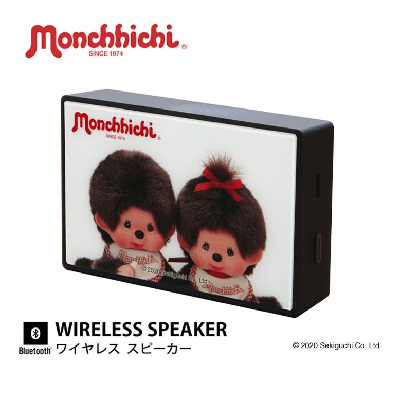 モンチッチ ワイヤレス スピーカー