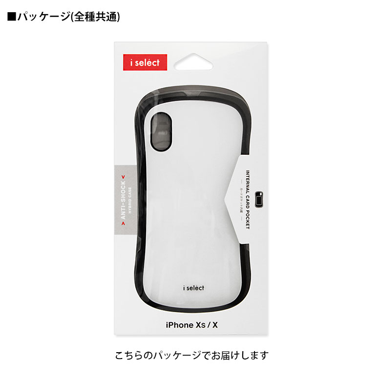 i select ハイブリッドケース iPhone XS iPhone X 5.8インチモデル対応 ガラスケース