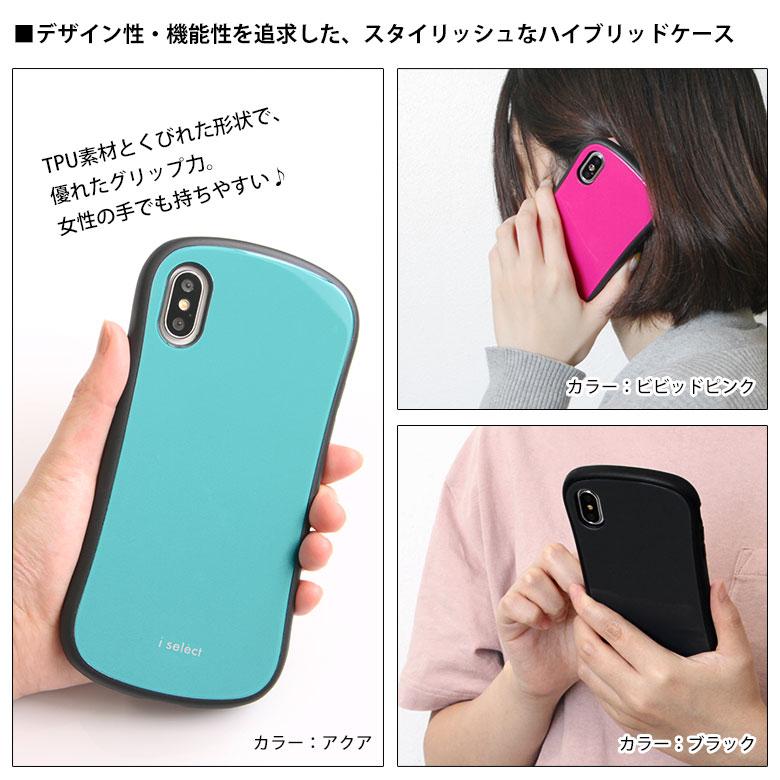 i select ハイブリッドケース iPhone XR 6.1インチモデル対応 ガラスケース