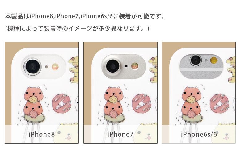カピバラさん おへやアート iPhone8 iPhone7 ハードケース