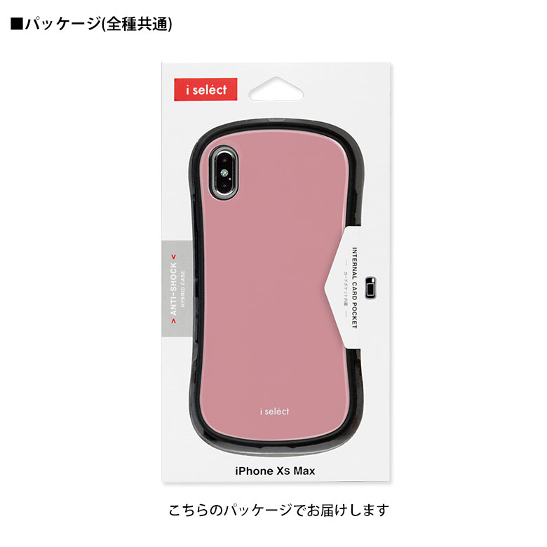 i select ハイブリッドケース iPhone XS Max 6.5インチモデル対応 ガラスケース
