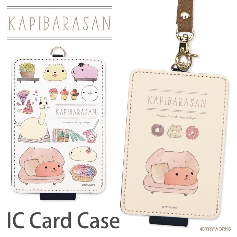 カピバラさん ICカードケース