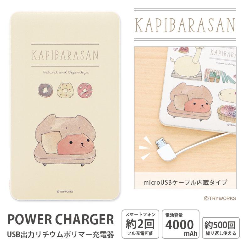 カピバラさん USB出力 リチウムイオンポリマー充電器 4000mAh