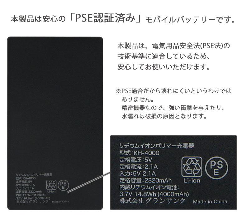 パックマン 4000mAh リチウムイオンポリマー充電器2.1A